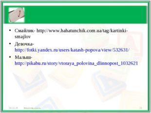 Смайлик- http://www.hahatunchik.com.ua/tag/kartinki-smajlov Девочка- http://f
