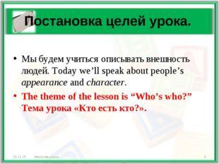 Постановка целей урока. Мы будем учиться описывать внешность людей. Today we'