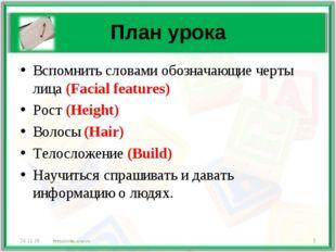 План урока Вспомнить словами обозначающие черты лица (Facial features) Рост (