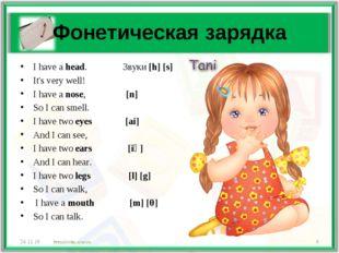 Фонетическая зарядка I have a head. Звуки [h] [s] It's very well! I have a no