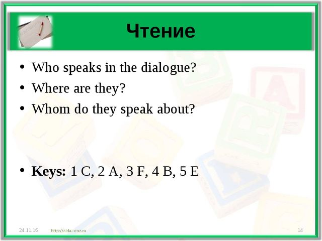 Чтение Who speaks in the dialogue? Where are they? Whom do they speak about?...