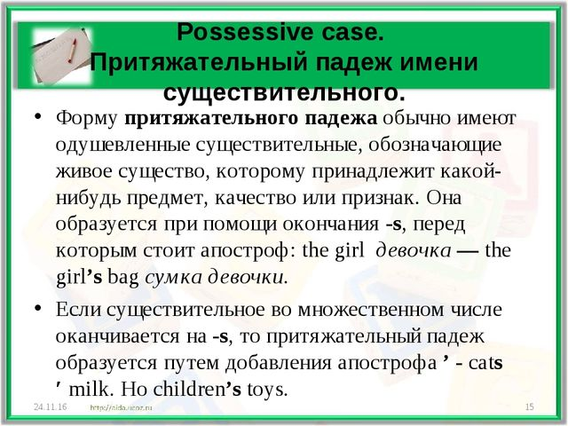 Possessive case. Притяжательный падеж имени существительного. Формупритяжате...