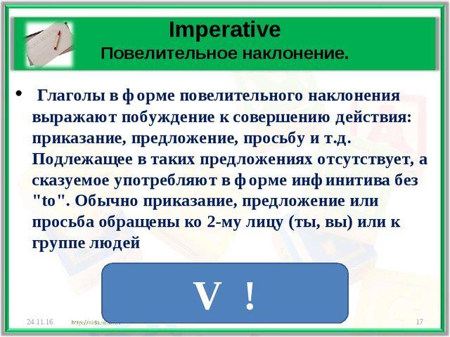 Imperative Повелительное наклонение. Глаголы в форме повелительного наклонени...