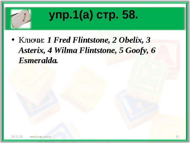 упр.1(а) стр. 58. Ключи: 1 Fred Flintstone, 2 Obelix, 3 Asterix, 4 Wilma Flin...