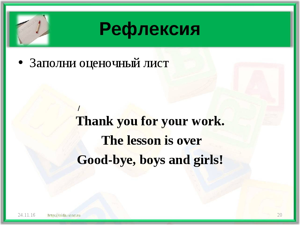 Рефлексия Заполни оценочный лист Thank you for your work. The lesson is over...