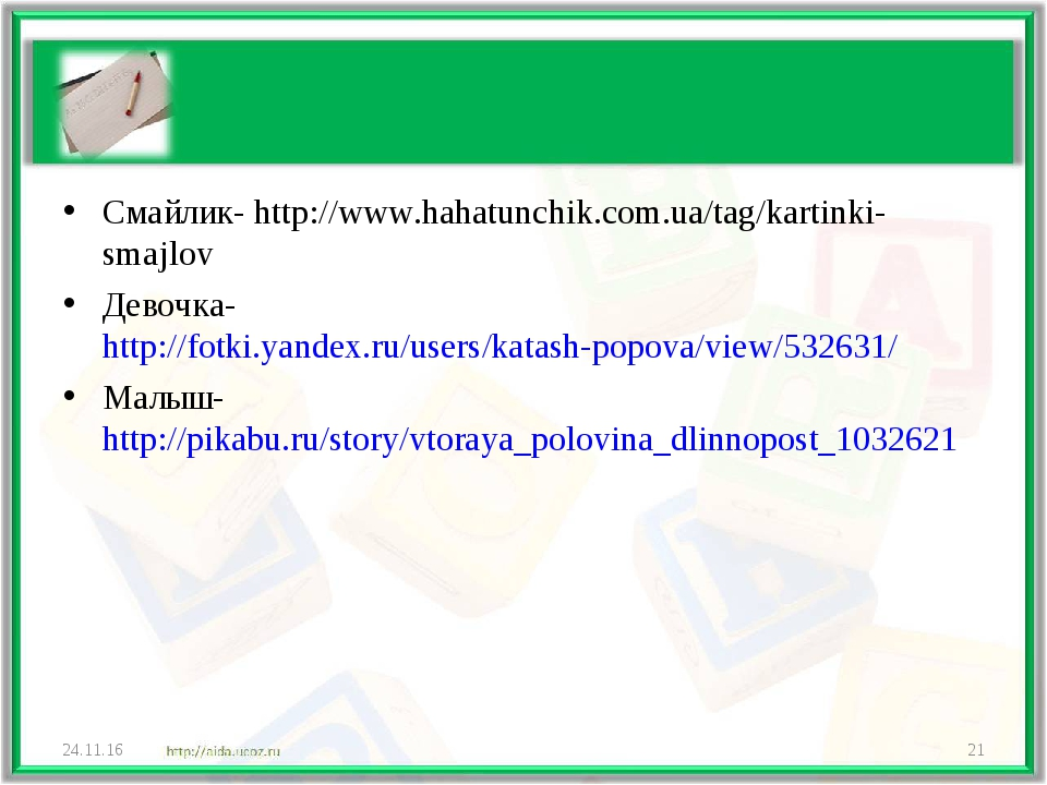 Смайлик- http://www.hahatunchik.com.ua/tag/kartinki-smajlov Девочка- http://f...