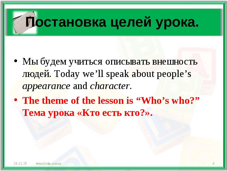 Постановка целей урока. Мы будем учиться описывать внешность людей. Today we'...