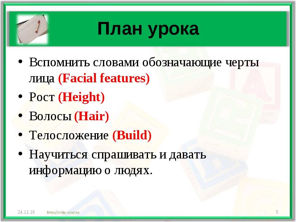 План урока Вспомнить словами обозначающие черты лица (Facial features) Рост (...