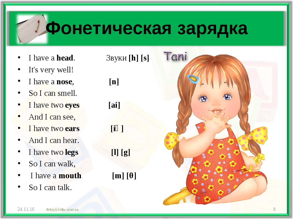 Фонетическая зарядка I have a head. Звуки [h] [s] It's very well! I have a no...