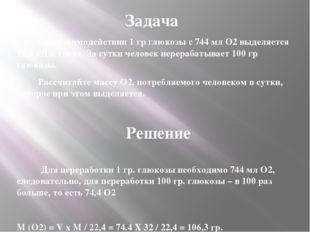 Задача При взаимодействии 1 гр глюкозы с 744 мл О2 выделяется 15,8 кДж тепла.