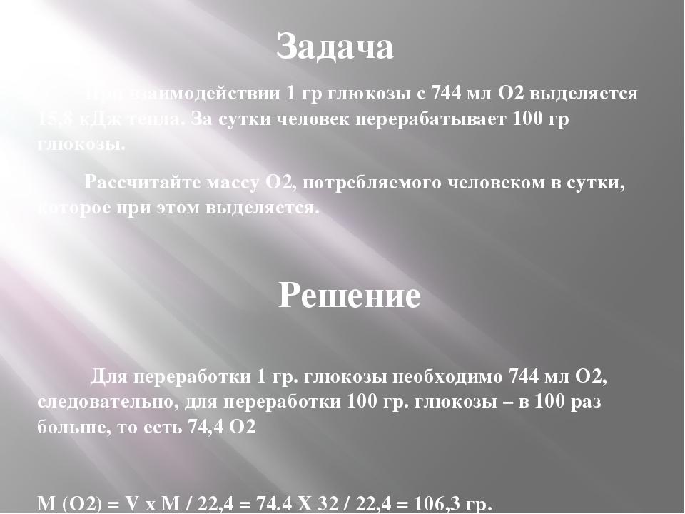 Задача При взаимодействии 1 гр глюкозы с 744 мл О2 выделяется 15,8 кДж тепла....