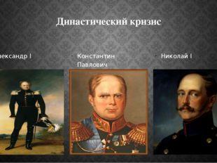 Династический кризис Александр I Константин Павлович Николай I
