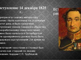 Выступление 14 декабря 1825 г. «Переприсяга» новому императору Николаю I была