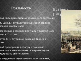 Реальность Николая I предупредили о готовящемся восстании Сенат, Синод, Госуд