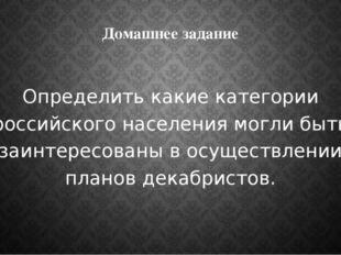 Домашнее задание Определить какие категории российского населения могли быть