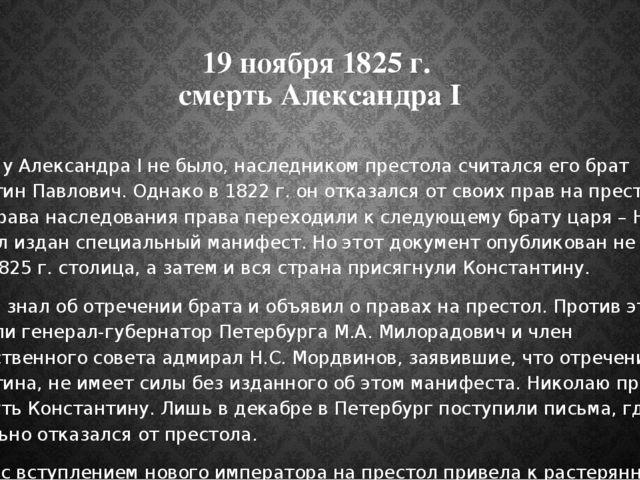 19 ноября 1825 г. смерть Александра I Сыновей у Александра I не было, наследн...