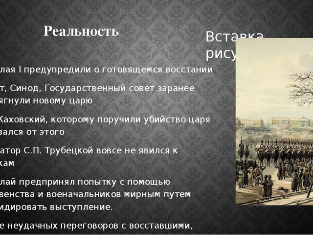 Реальность Николая I предупредили о готовящемся восстании Сенат, Синод, Госуд...