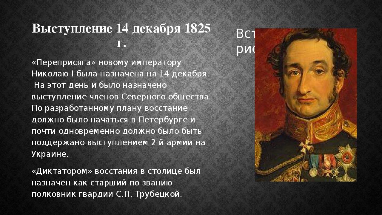Выступление 14 декабря 1825 г. «Переприсяга» новому императору Николаю I была...