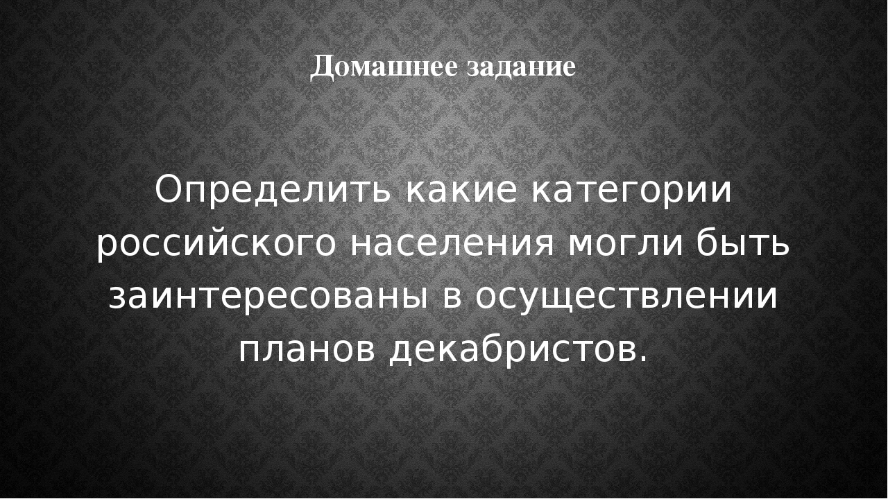 Домашнее задание Определить какие категории российского населения могли быть...