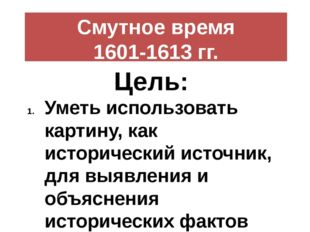 Смутное время 1601-1613 гг. Цель: Уметь использовать картину, как исторически