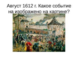 Август 1612 г. Какое событие на изображено на картине?