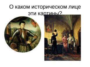 О каком историческом лице эти картины?