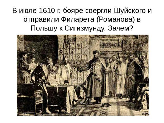 В июле 1610 г. бояре свергли Шуйского и отправили Филарета (Романова) в Польш...