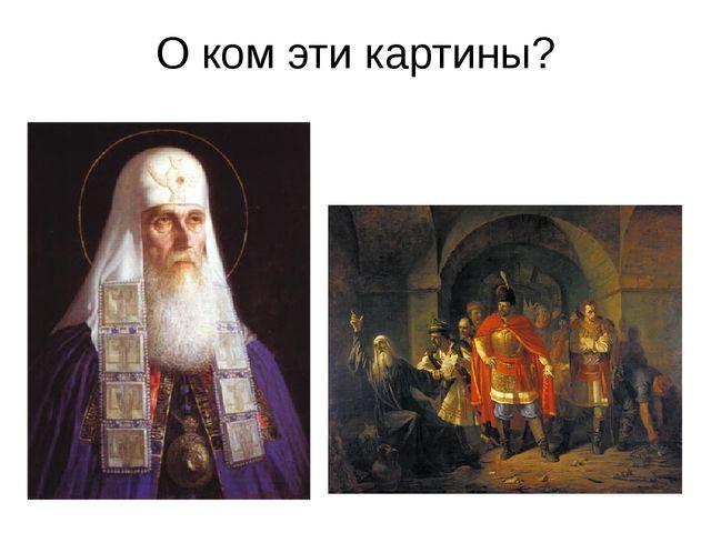 О ком эти картины?