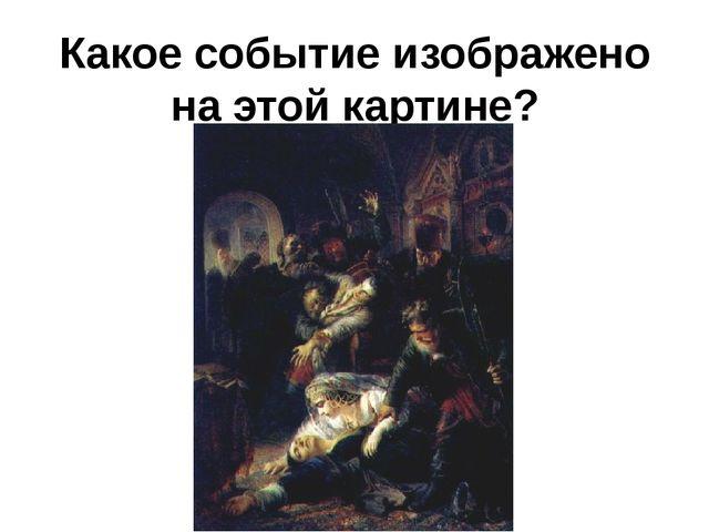 Какое событие изображено на этой картине?