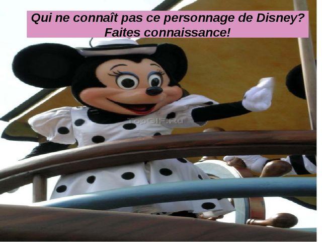 Qui ne connaît pas ce personnage de Disney? Faites connaissance!