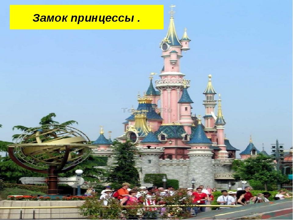 Замок принцессы .