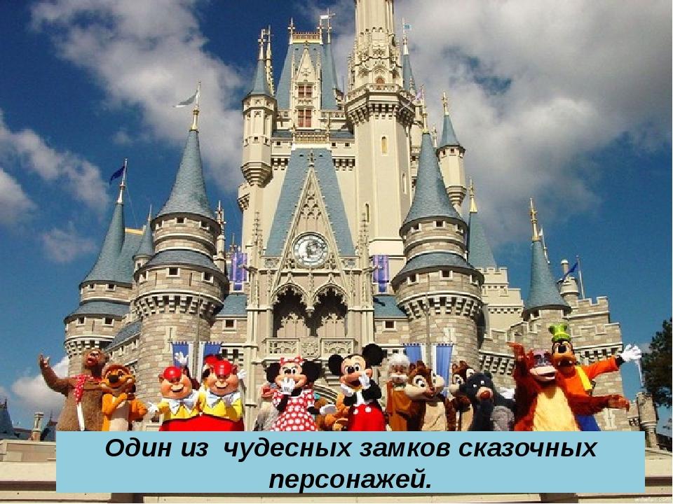 Один из чудесных замков сказочных персонажей.
