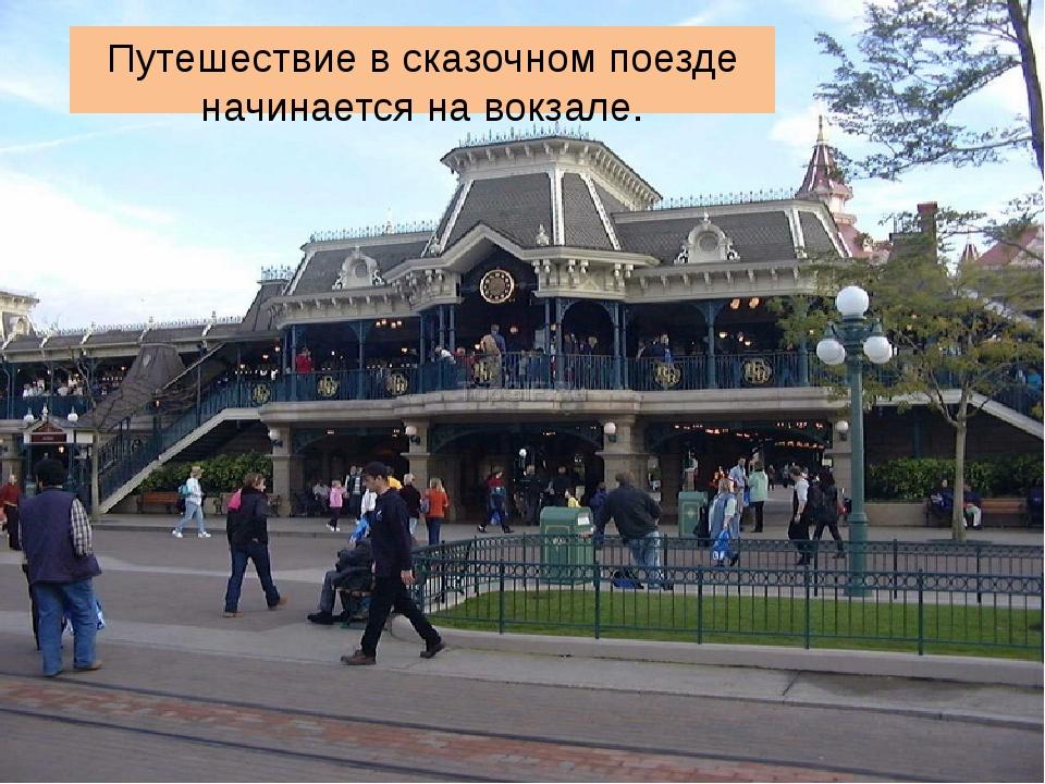 Путешествие в сказочном поезде начинается на вокзале.