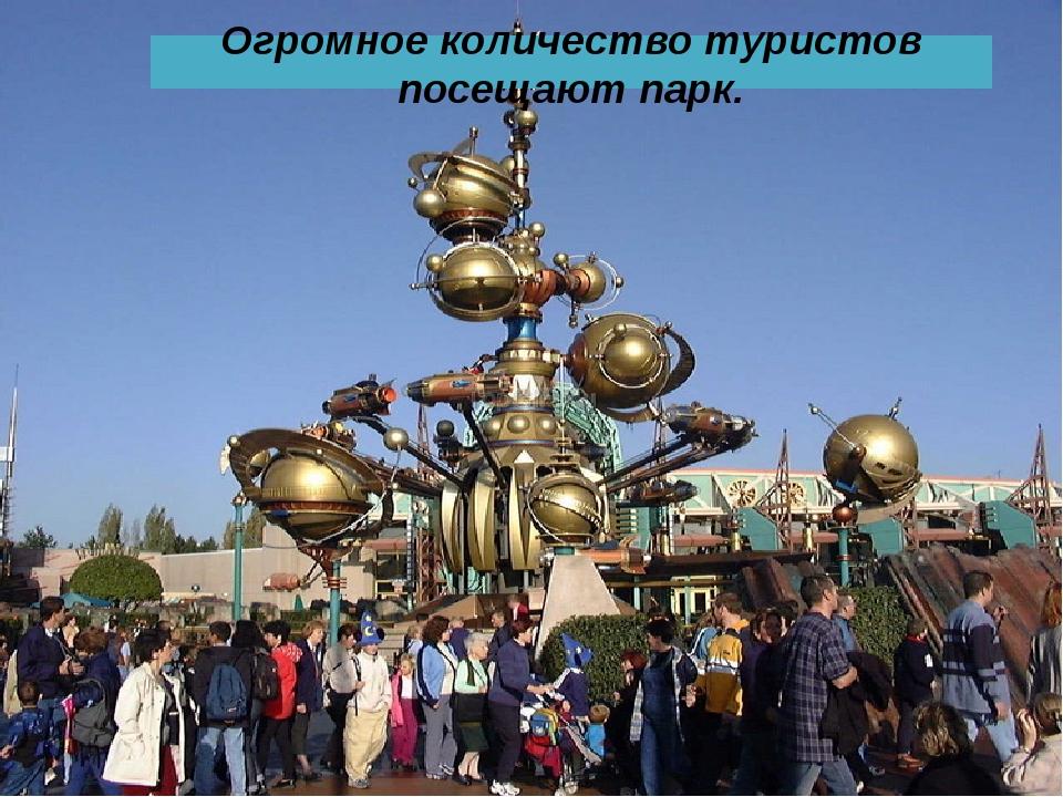 Огромное количество туристов посещают парк.