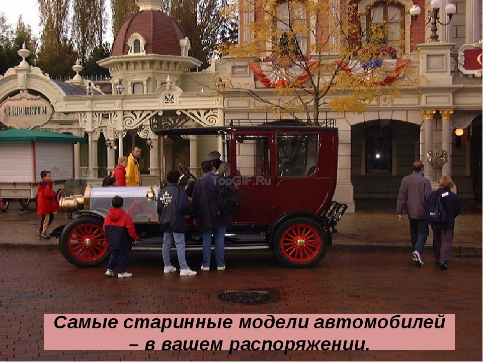 Самые старинные модели автомобилей – в вашем распоряжении.