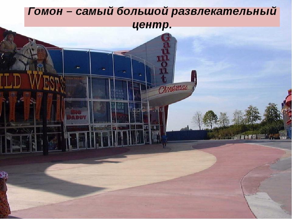 Гомон – самый большой развлекательный центр.