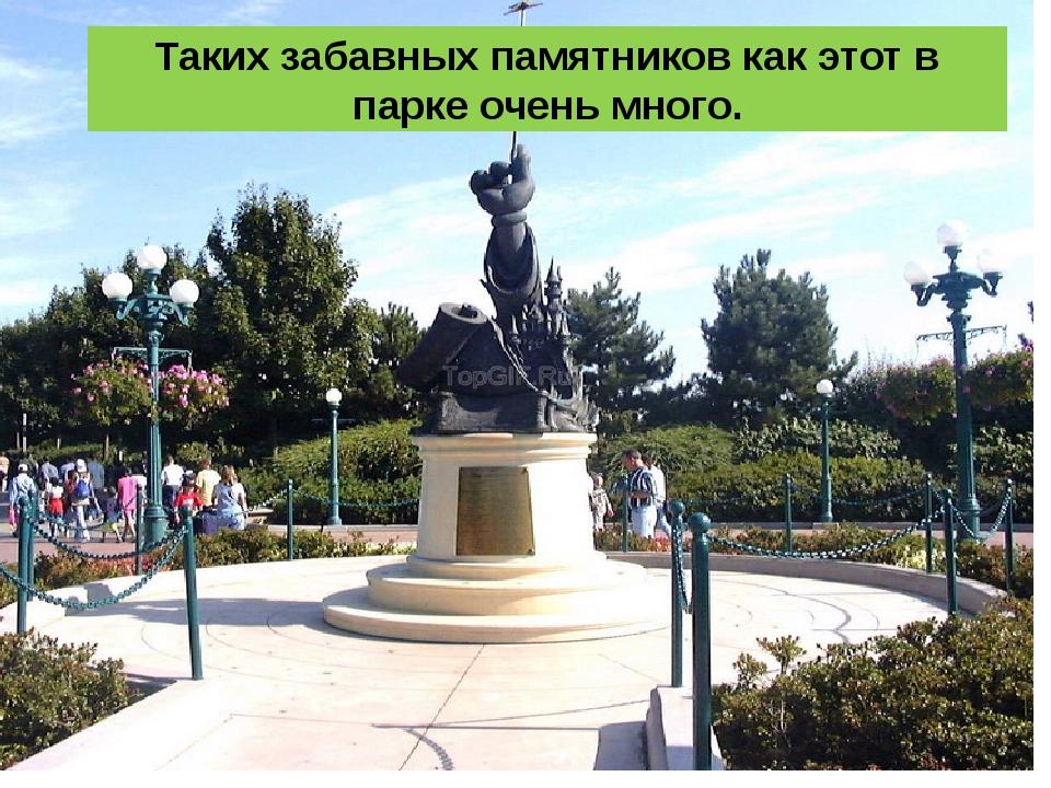 Таких забавных памятников как этот в парке очень много.