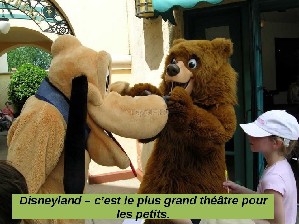 Disneyland – c'est le plus grand théâtre pour les petits.