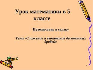 * Урок математики в 5 классе Путешествие в сказку Тема «Сложение и вычитание