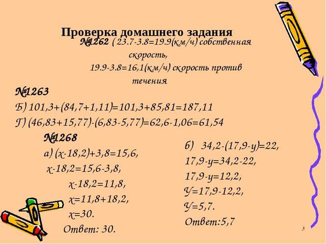 * Проверка домашнего задания №1262 ( 23.7-3.8=19.9(км/ч) собственная скорость...