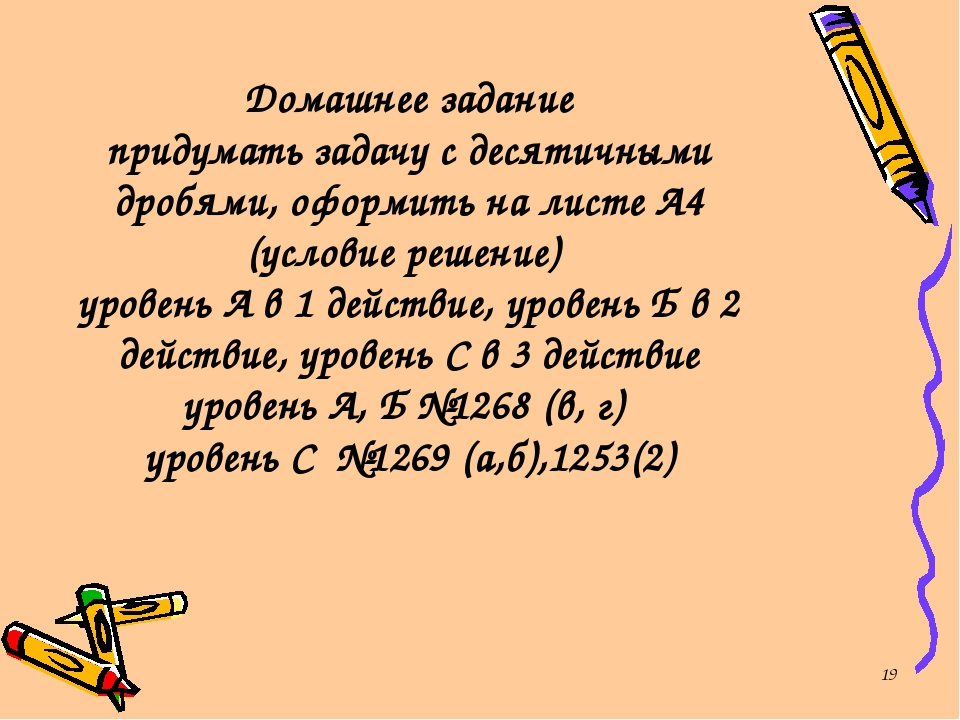 * Домашнее задание придумать задачу с десятичными дробями, оформить на листе...