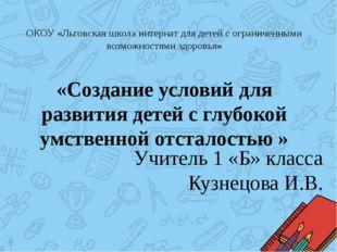 ОКОУ «Льговская школа интернат для детей с ограниченными возможностями здоро