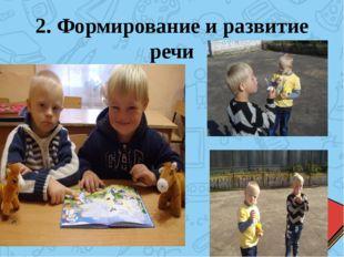 2. Формирование и развитие речи