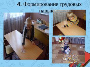 4. Формирование трудовых навыков