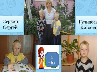 Серкин Сергей Гулидеев Кирилл 1 «Б»