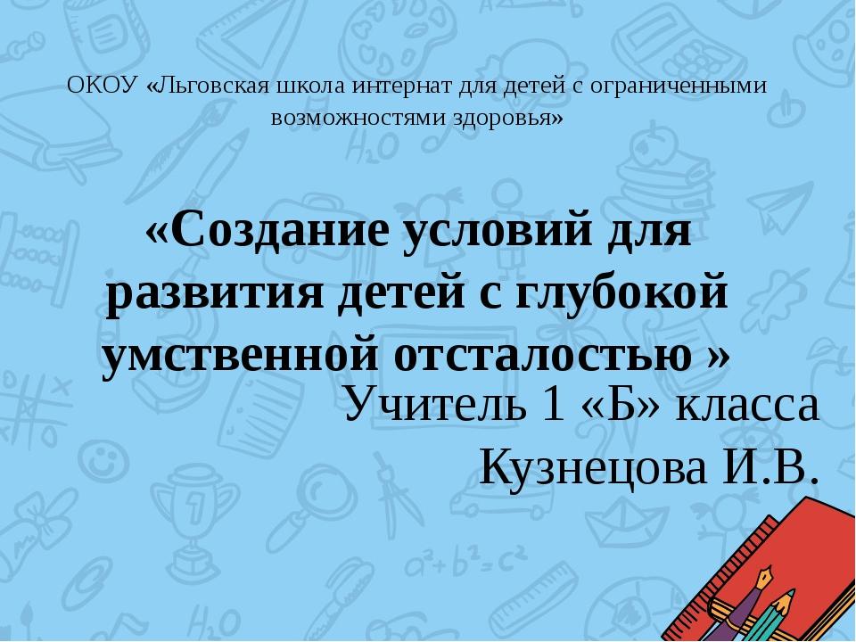 ОКОУ «Льговская школа интернат для детей с ограниченными возможностями здоро...