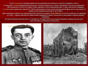 Утром 14 октября 6-я немецкая армия начала решающее наступление на советские