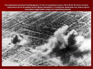Массированная немецкая бомбардировка 23 августа разрушила город, убила более
