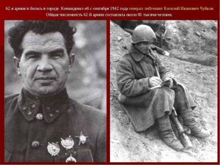 62-я армия и билась в городе. Командовал ей с сентября 1942 года генерал-лейт