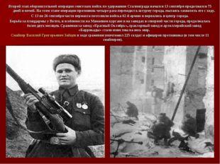Второй этап оборонительной операции советских войск по удержанию Сталинграда